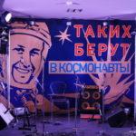 Украшения дня рождения в кафе Московского планетария.