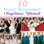 Топ 10 самых популярных свадебных расцветок.